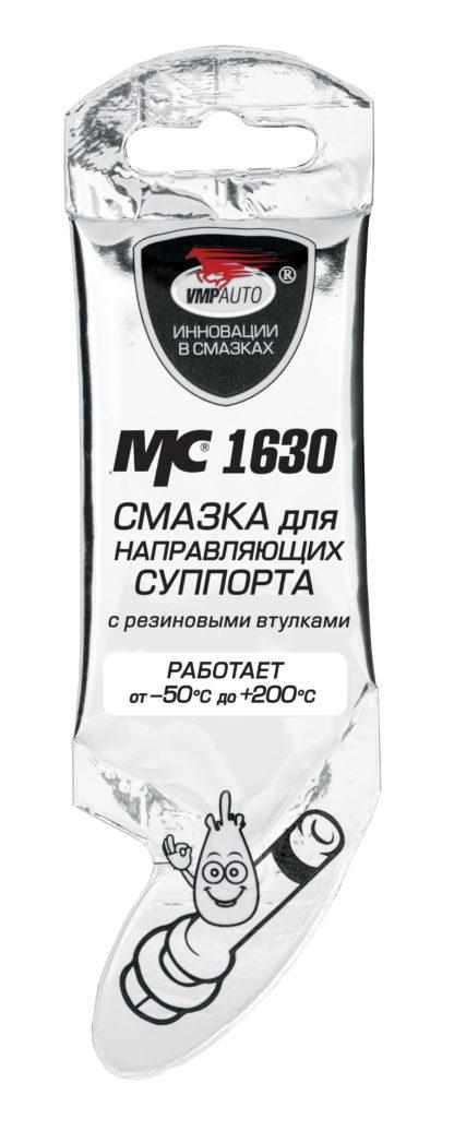Смазка для направляющих суппорта МС 1630, 5г стик-пакет AL | 1907