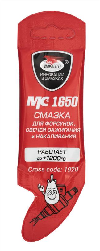 Смазка для свечей зажигания МС 1650, 5 г стик пакет AL | 1920