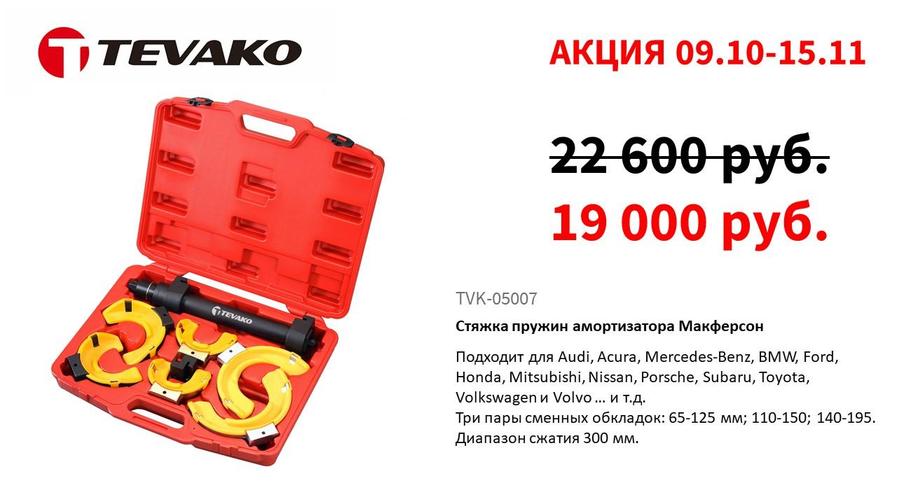 TVK-05007 sale