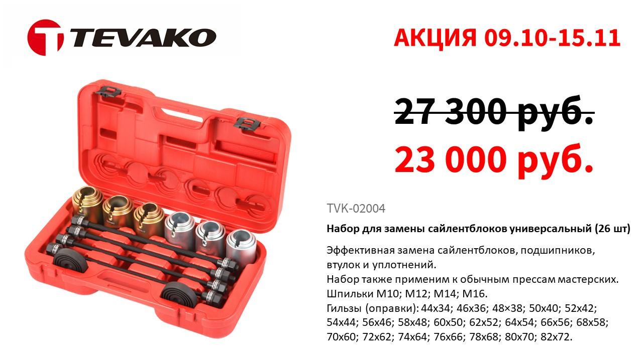 TVK-02004 sale