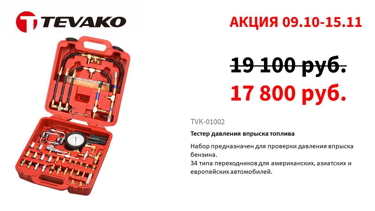 TVK-01002 sale