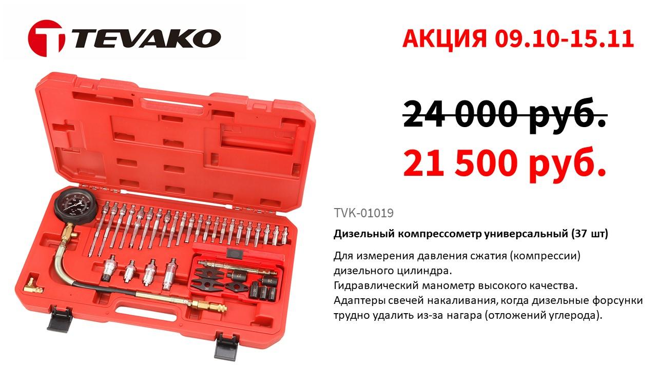 TVK-01019 sale